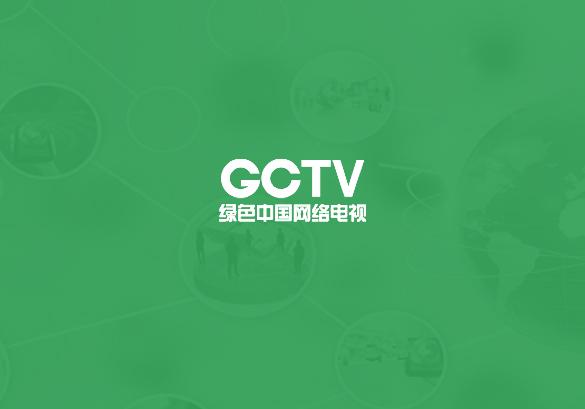 绿色中国GCTV