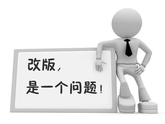 北京网站建设运营分析怎样做好网站的改版工作