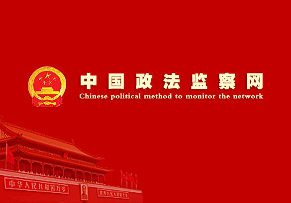 中国政法监察网
