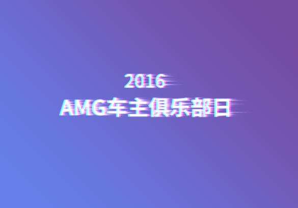 2016 AMG 车主俱乐部日