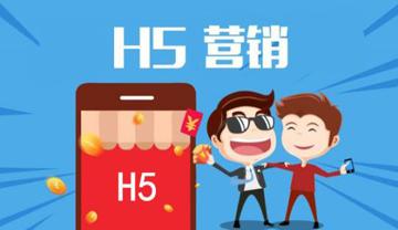 H5有哪些特点?