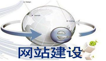 网站建设的主要流程